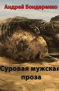Андрей Бондаренко -Суровая мужская проза