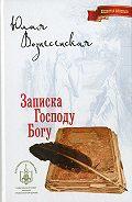 Юлия Вознесенская -Записка Господу Богу