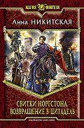 Анна Никитская - Свитки Норгстона. Возвращение в цитадель
