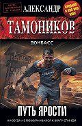 Александр Александрович Тамоников -Путь ярости