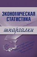 И. А. Щербак - Экономическая статистика