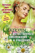 Лилия Ивановна Дмитриевская -Настольная книга для истинной женщины. Секреты естественного омоложения и очищения организма