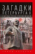 Елена Игнатова - ЗагадкиПетербурга II. Город трех революций