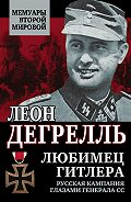 Леон Дегрелль -Любимец Гитлера. Русская кампания глазами генерала СС
