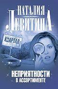Наталия Левитина -Неприятности в ассортименте
