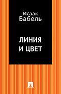 Исаак Бабель -Линия и цвет
