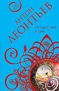 Антон Леонтьев -Путешествие в сны