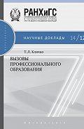 Татьяна Клячко -Вызовы профессионального образования