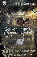 Елена Джонсон - Бейкер-стрит в Александровке