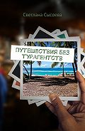 Светлана Сысоева -Путешествия без турагентств