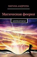 Марина Андреева -Магическая феерия. Наперекор богам