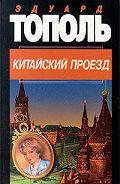 Эдуард Тополь -Китайский проезд