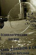 Астафьева Олеговна - Жизнь длинною в сон. Социопат