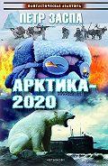 Петр Заспа - Арктика-2020