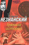 Фридрих Незнанский -Грязная история