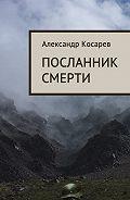 Александр Косарев -Посланник смерти
