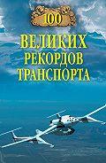 С. Н. Зигуненко - 100 великих рекордов транспорта