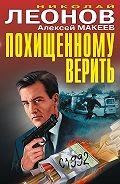Николай Леонов -Похищенному верить (сборник)