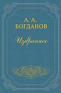 Александр Богданов -Основные понятия и методы