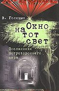 Виктор Голицын -Окно на тот свет. Посланники потустороннего мира