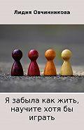 Лидия Овчинникова -Я забыла как жить, научите хотя бы играть