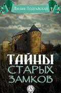 Лилия Подгайская -Тайны старых замков