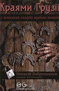 Олексій Бобровников - Краями Грузії. У пошуках скарбу країни вовків