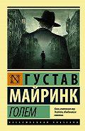 Густав  Майринк -Голем