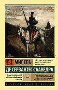 Мигель де Сервантес Сааведра -Хитроумный идальго Дон Кихот Ламанчский. Т. II