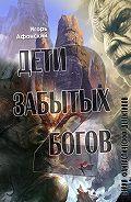 Игорь Афонский - Дети забытых богов – 2
