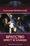 Александр Нежинский - Братство. Крест и клинок