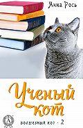 Анна Рось -Ученый кот