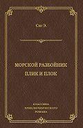 Эжен Жозеф Сю -Морской разбойник. Плик и Плок (сборник)