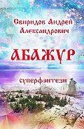 Андрей Свиридов -Абажур. Суперфэнтези