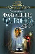 Монахиня Евфимия - «Возвращение чудотворной» и другие рассказы