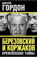 Дмитрий Гордон - Березовский и Коржаков. Кремлевские тайны