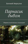 Евгений Меркулов -Парнасик дыбом