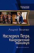 Андрей Величко - Наследник Петра. Кандидатский минимум