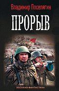 Владимир Поселягин -Прорыв
