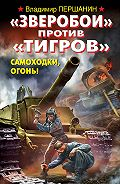 Владимир Першанин - «Зверобои» против «Тигров». Самоходки, огонь!