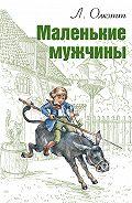 Луиза Мэй  Олкотт - Маленькие мужчины