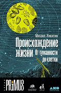 Михаил Никитин -Происхождение жизни. От туманности до клетки