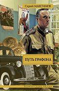 Сергей Максимов -Путь Грифона