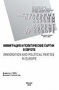 Тамара Кондратьева -Актуальные проблемы Европы №4 / 2012