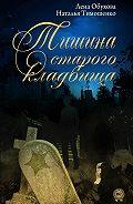 Елена Обухова -Тишина старого кладбища