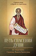 Мария Строганова -Путь спасения души. По творениям преподобного Симеона Нового Богослова