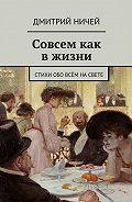 Дмитрий Ничей -Совсем как в жизни