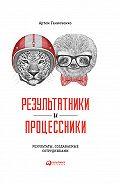 Артем Ганноченко -Результатники и процессники: Результаты, создаваемые сотрудниками