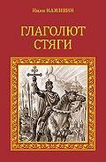 Иван Наживин - Глаголют стяги