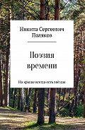 Никита Сергеевич Поляков -Поэзия времени